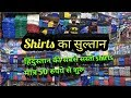 Cheapest Shirts market gandhi nagar | shirts wholesaler | shirt manufacturer| formal |casual shirts|