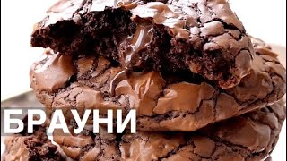 ПЕЧЕНЬКИ 🍪 за 20 минут! Brownie ❤️ Mari