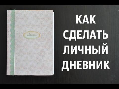 Смотреть Как сделать личный дневник