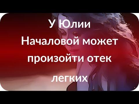 У Юлии Началовой может произойти отек легких