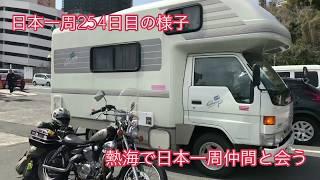 日本一周女ひとり旅254日目の様子と桜