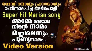 AMME AMME NINTE NAMAM   Marian Song by Fr Shaji Thumpechirayil   Benny Dayal & Franco   Carmel