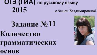 Русский язык. 9 класс, 2016. Задание 11, подготовка к ОГЭ (ГИА) с Анной Владимировной