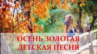 Золотая осень Детская песня