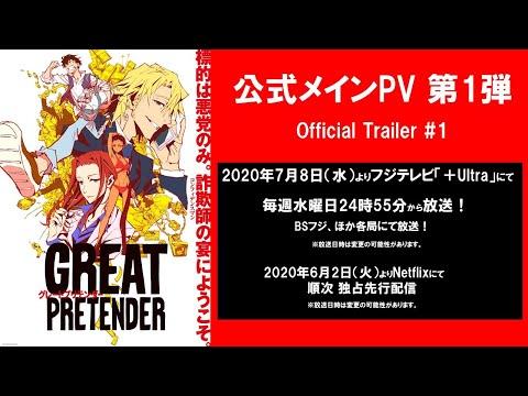 TVアニメ「GREAT PRETENDER」(グレートプリテンダー)メインPV第1弾