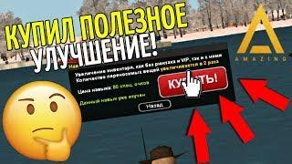 cRMP Amazing RolePlay  - КУПИЛ ПОЛЕЗНОЕ УЛУЧШЕНИЕ ЗА СПЕЦ ОЧКИ  ТЕПЕРЬ У МЕНЯ Х2 ИНВЕНТАРЬ!#1169
