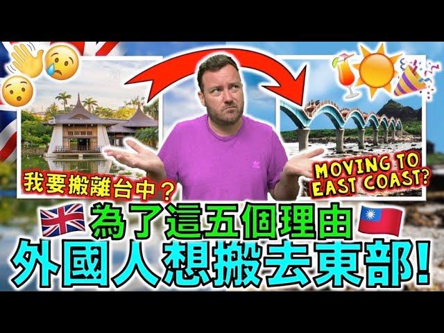 Why do Foreigners Love The East Coast of TAIWAN? 為了這五個理由,外國人想搬去東部!