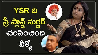 Actress Radha Prasanthi Shocking Comments On YS Rajasekhara Reddy Death | Jagan | Socialpost
