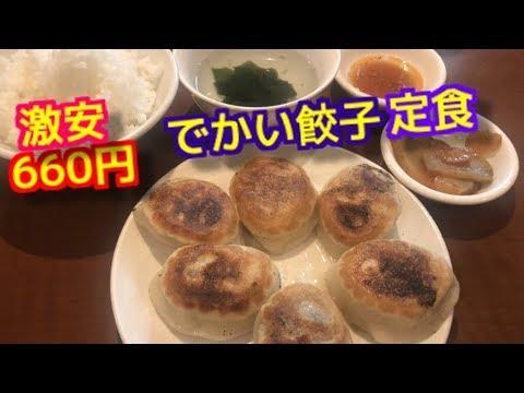 でっかい餃子激安激ウマ餃子定食ごはん大盛り☆