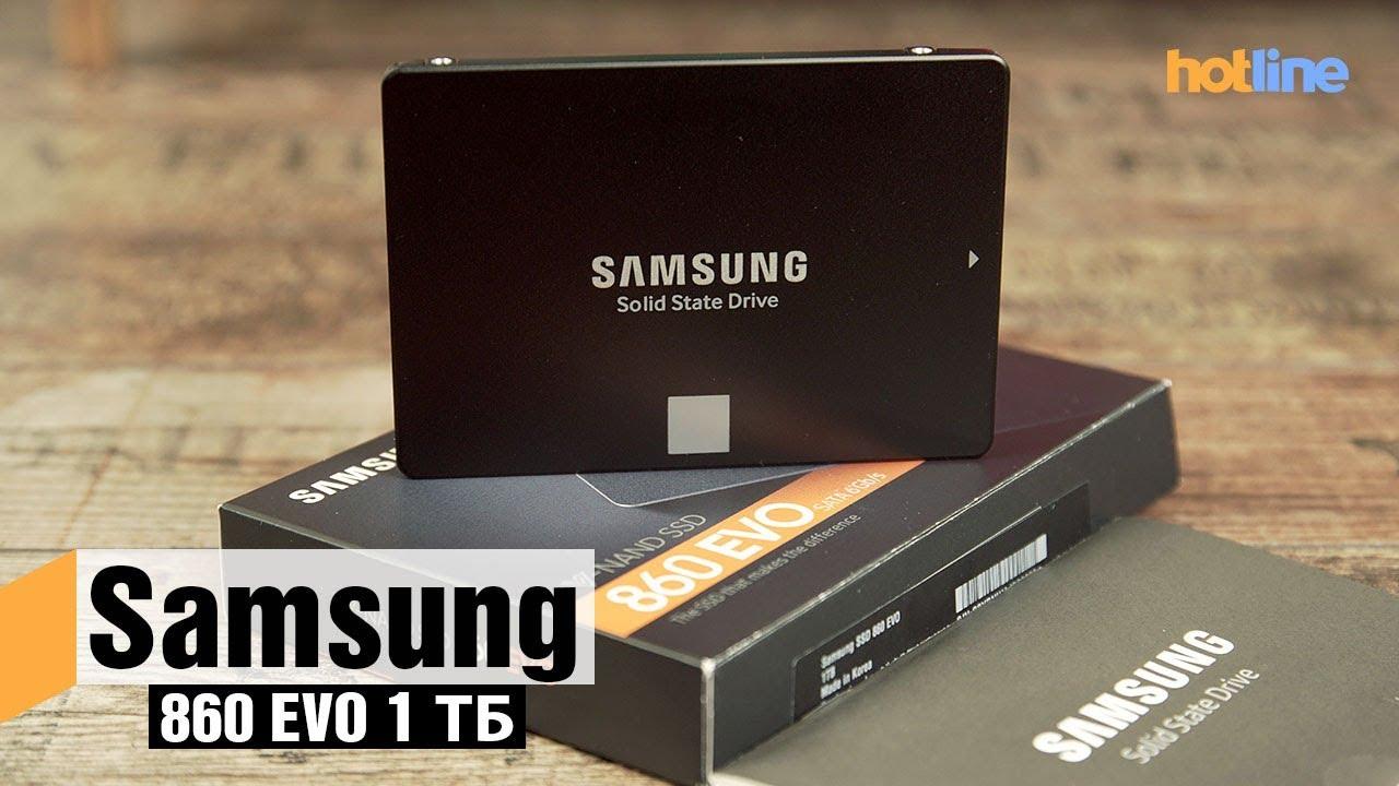 Samsung 860 EVO 1 ТБ — обзор накопителя