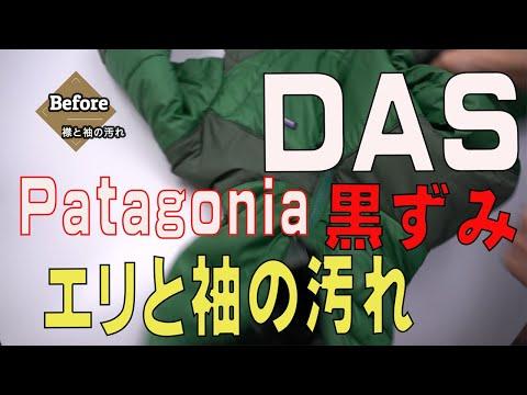 Patagoniaのダスパーカのクリーニングはお任せください