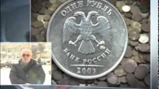Скупка монет 1, 2 и 5 рублей 2003 года cмотреть видео онлайн бесплатно в высоком качестве - HDVIDEO