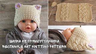 Шапка из прямоугольника спицами | Rectangle hat knitting pattern