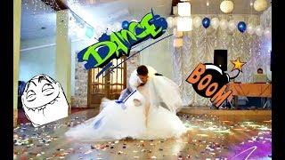 Наш оригинальный свадебный танец // Я упала //Слабонервным не смотреть!
