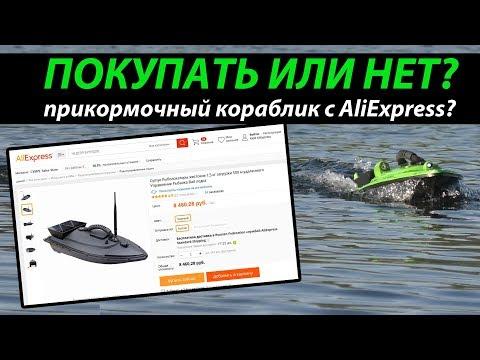 Прикормочный кораблик Flytec С АлиЭкспресс!!!