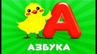 Учим алфавит Изучаем азбуку Говорящая азбука  Учим русский алфавит для самых маленьких