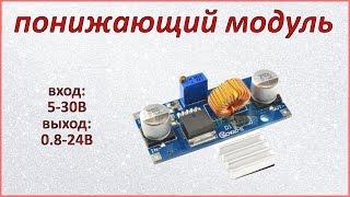 dc-dc понижающий модуль