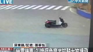 幽靈機車 換個角度才知騎士被撞飛 thumbnail