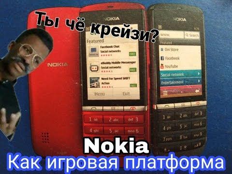 Nokia - ИГРОВАЯ ПЛАТФОРМА?