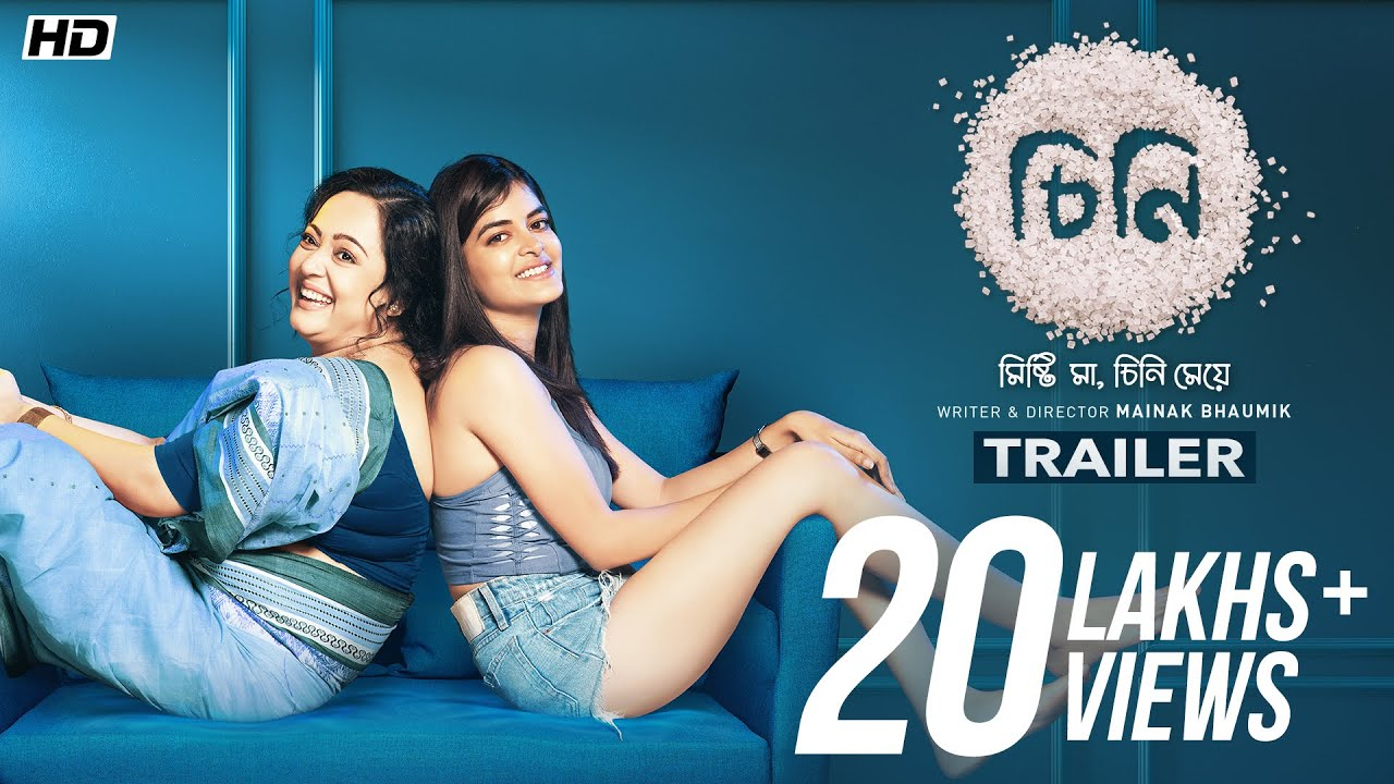 Download Cheeni (চিনি) | Official Trailer | Aparajita Adhya | Madhumita | Sourav | Mainak Bhaumik | SVF