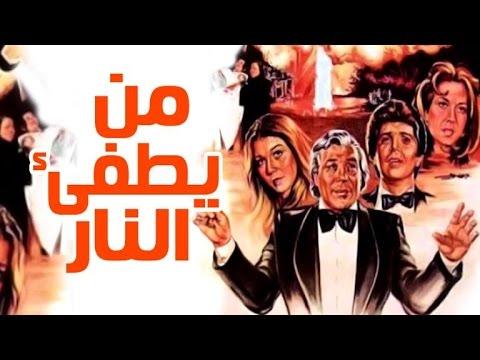 Mn Yotfa Elnar Movie - فيلم من يطفئ النار