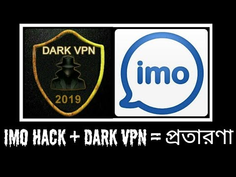 Imo Hack With Dark VPN. A New Technique Of Cheating. Public Awareness Video. #imo_hack #dark_vpn
