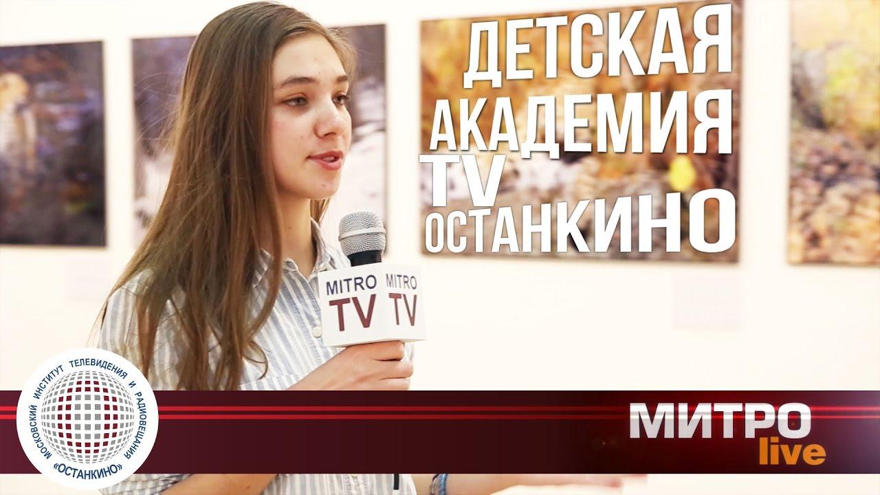Школа ведущих для детей / Детская академия кино и телевидения. 6