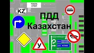 ПДД Казахстан