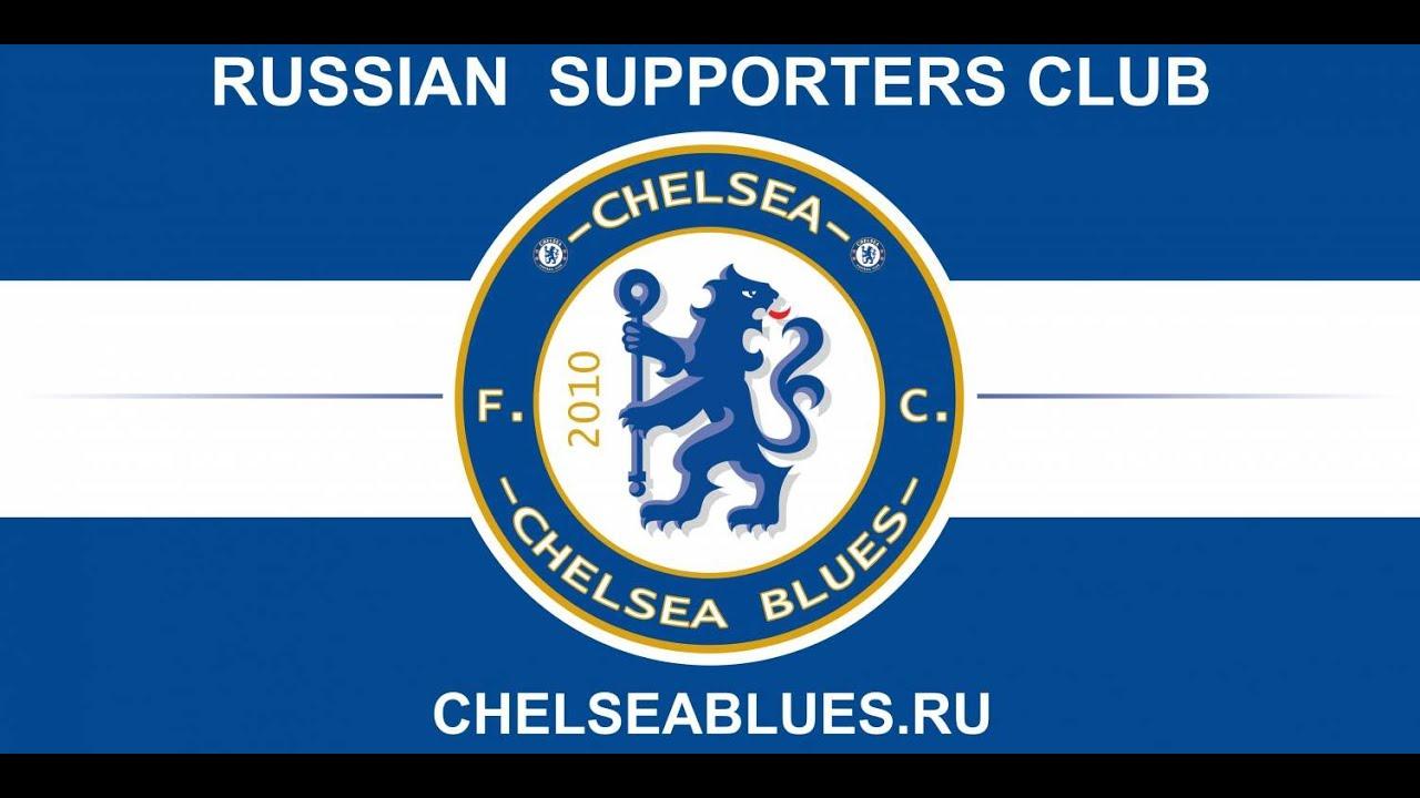 Фан-сайт ChelseaBluesRu