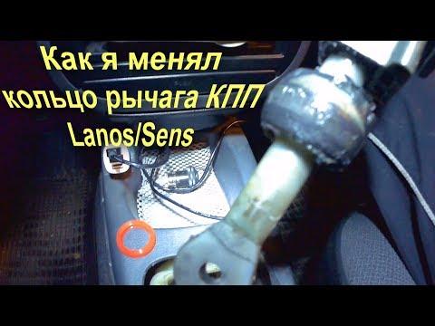 Устранение люфта рычага КПП Daewoo Lanos Sens