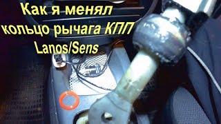 Усунення люфту важеля КПП Daewoo Lanos Sens