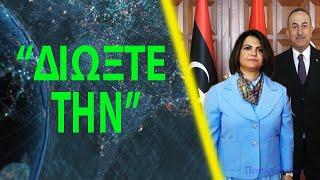 Η Τουρκία απαίτησε το ''κεφάλι'' της Λίβυας ΥΠΕΞ! - YouTube