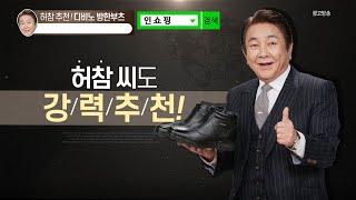 인쇼핑(TV홈쇼핑) -  2020 허참추천 디비노 방한…