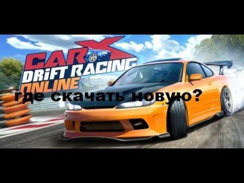 ✔️🔥⬇️Как скачать НОВУЮ CarX Drift Racing Online версии 01.08.19 на ПК.(МНОГО ДЕНЕГ!!!! 🔥🔥)