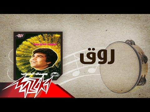 اغنية أحمد عدوية- روق - استماع كاملة اون لاين MP3