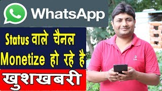 Whatsapp Status Video Channel Monetization | Youtube Monetization