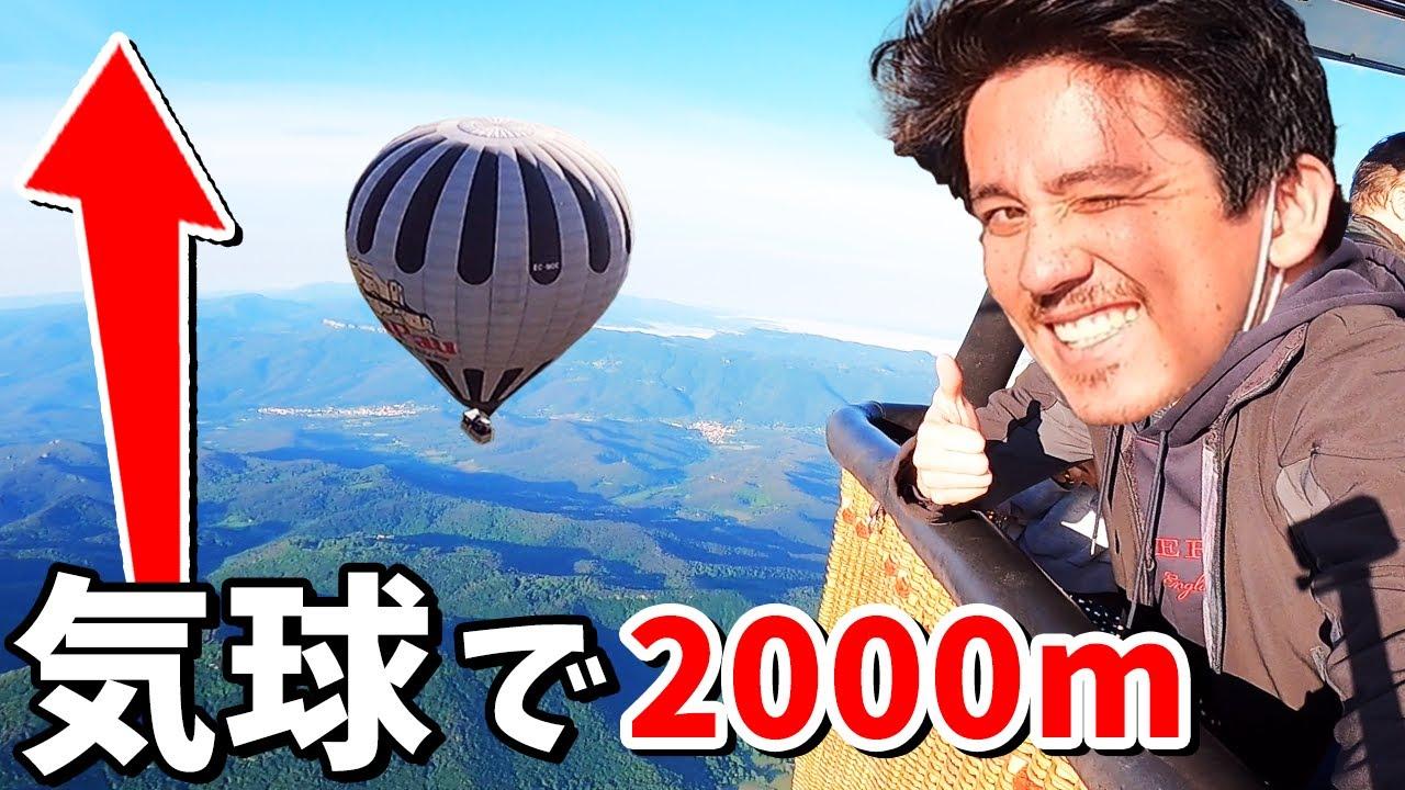 人生で初めて気球に乗ったら....死ぬかと思ったwwww【日常Vlog】