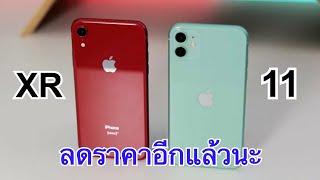 ลดราคาอีกแล้ว Iphone 11 vs Iphone XR ลดราคาเยอะทั้งสองรุ่น ราคาถูกที่สุดตั้งแต่ขายมาก รับรองว่าคุ้ม
