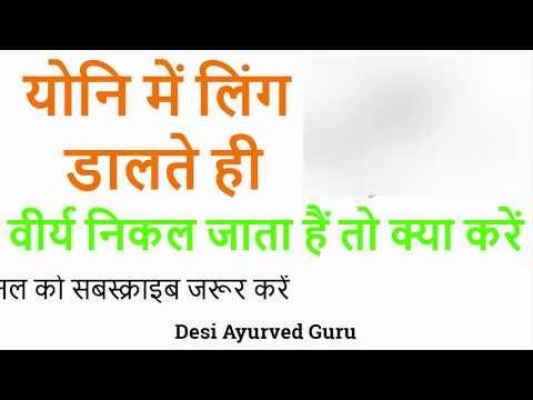 योनि में लिंग डालते ही वीर्य निकल जाता हैं तो क्या करें # Health Education Video Tips In Hindi thumbnail