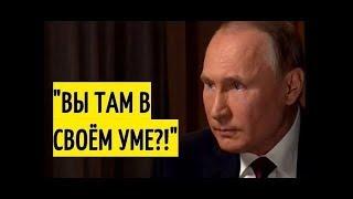 Такого интервью ещё НЕ БЫЛО! Злой Путин в пух и прах РАЗНЁС американскую ПР0ПАГАНДУ!