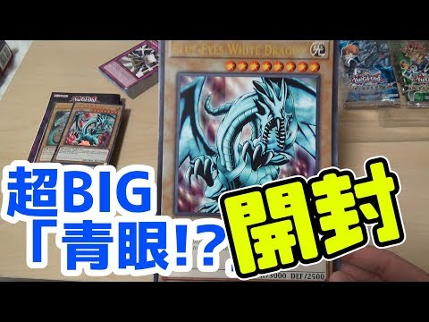 遊戯王超でっかい青眼カード封入海外限定海馬コレクターズボックスを開封 /Kaibas Collector box opening