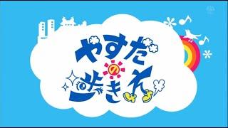 やすだの歩き方 2013.03.14.