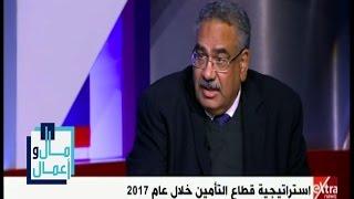 فيديو.. رئيس «مصر للتأمين»: 22 مليارا قيمة التأمينات على الأشخاص والممتلكات