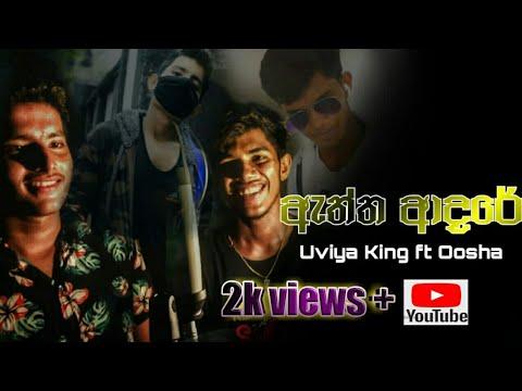 uviya king ft. oosha - aththa adare (ඇත්ත ආදරේ) official music video