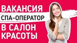 Смотреть видео СПА-оператор в салоне красоты. Вакансия в Москве онлайн
