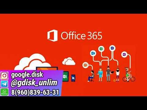 Ключ Активации Office 365 / 5TB One Drive ( Без ограничений по времени, обновления прилетают! )