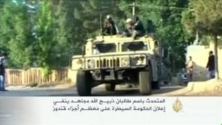 فيديو... القوات الأفغانية تستعيد مدينة قندوز من طالبان