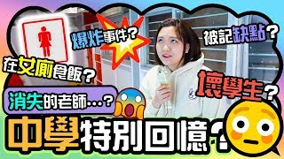 Publication Date: 2019-03-09 | Video Title: 【我的中學回憶