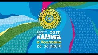 видео Архитектурно-этнографический музей Хохловка