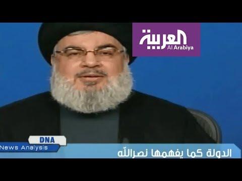 DNA: الدولة كما يفهمها نصرالله  - نشر قبل 18 دقيقة